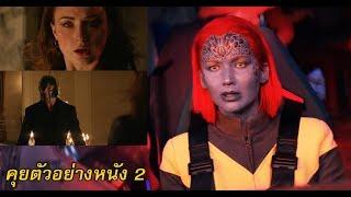 x-เม็น ดาร์ก ฟีนิกซ์ - รีแอ็คชั่นตัวอย่าง 2 (ตัวอย่างสปอยชิบ มิสทีคกูคงตาย !!!)