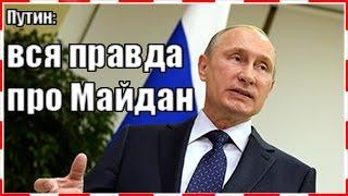 ТАКОГО ОТ ПРЕЗИДЕНТА НЕ ОЖИДАЛИ: Путин рассказал правду про Майдан СЕГОДНЯ