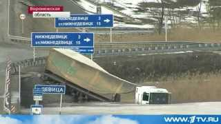 Грузовой автомобиль, попавший в аварию в Воронежской области, стал местной достопримечательностью