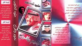 اغاني طرب MP3 محمد عبده - حلوة الحلوين - البوم نجوم وافراح تحميل MP3