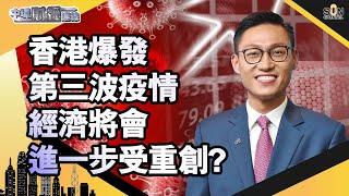 香港爆發第三波疫情,經濟將會進一步受重創?︱中環財經連線︱Sun Channel︱嘉賓︰陳正犖︱20200709