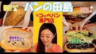【コッペパン】話題の店!パンの田島で絶対美味しい4種類買ってきた♪Coppépan,Bread, Topic, Retro