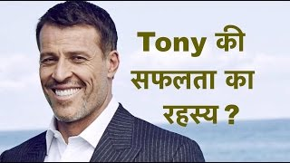 Success Story in Hindi | This Motivational Story will Change Your LIFE  | Tony Robbins by Gautam |