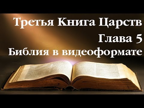 Видеобиблия. 3-я Книга Царств. Глава 5