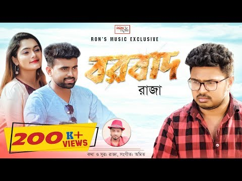 Borbad (বরবাদ) | Raza | Bangla New Music Video | 2019