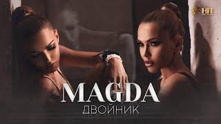 MAGDA - DVOYNIK / МАГДА - ДВОЙНИК [Official Video 2021]