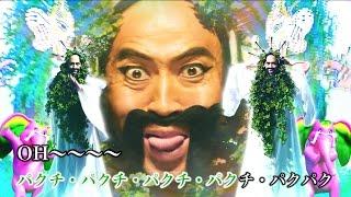 10神ACTORTENJINACTORVSワッキーWACKY『パクチー・ヘブンPhakchiHeaven』OfficialMusicVideoDancever.