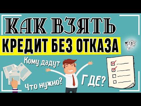 Кредит без отказа - как и где можно взять: какой банк даст кредит без отказа и что для этого нужно 📑