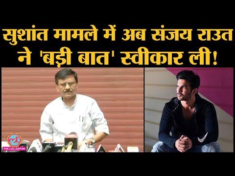 सुशांत सिंह मामले में सीबीआई: शिवसेना नेता संजय राउत बोले, इस मामले में राजनीति पहले दिन से हो रही है