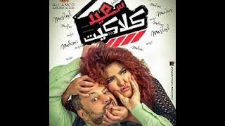 فيلم مصري جديد 2020   فيلم عربي   افلام مصري   new Egyptian movie 2020