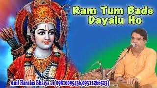 Ram Tum Bade Dayalu Ho Live Bhajan  Shri Anil Hanslas Bhaiya Ji