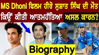 MS Dhoni Film Hero Sushant Singh Rajput Biography (Kyu Kiti Khudkhushi) | Family | Movies | Age
