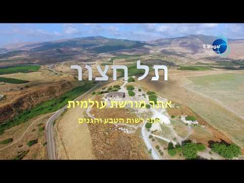סרטון טיול בגן הלאומי תל חצור