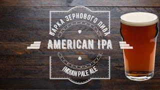 Домашнее пиво. American IPA (Рецепт №2)