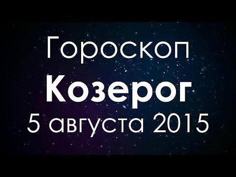 Гороскоп на 2016 год на каждый день