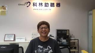 助聽器中區 陳小姐