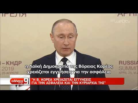 Κιμ-Πούτιν: Η χειραψία και η καθυστέρηση μισής ώρας | 25/4/2019 | ΕΡΤ