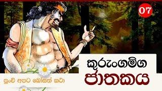 Kurungamiga Jathakaya | Shraddha TV