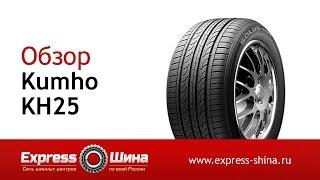 Видеообзор летней шины Kumho KH25 от Express-Шины