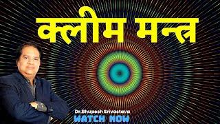 Kleem Mantra in hindi by Bhupesh Srivastava - YouTube