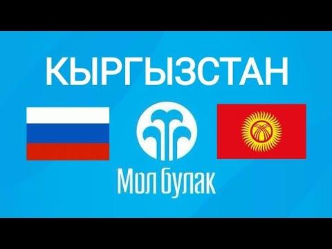 Мол булак. Онлайн банк карта аркылу. Кыргыз тилинде