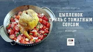 Цыпленок на гриле с томатным соусом (рецепт)