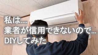 """正しいエアコンの取付け方""""業者不要"""" """"資格不要"""":How To Install A Air Conditioner"""