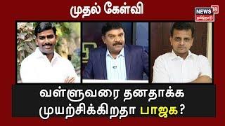 முதல் கேள்வி: வள்ளுவரை தனதாக்க முயற்சிக்கிறதா பாஜக?   Thiruvalluvar   BJP   DMK