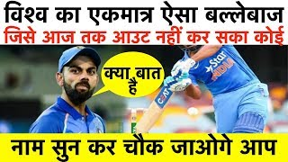 विश्व का एकमात्र ऐसा बल्लेबाज | जिसे आज तक आउट नहीं कर सका कोई गेंदबाज