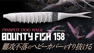 【バス釣り】ヘビーカバー戦略に新たなる一手  バウンティフィッシュ158・BOUNTY FISH 158 /片岡壮士・西川 慧