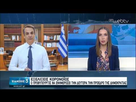 Ο Πρωθυπουργός θα ενημερώσει τη Δευτέρα την ΠτΔ για της εξελίξεις του Κορονοϊού | 01/05/2020 | ΕΡΤ