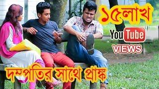 Download Video Bangla New Prank Video 2018 | Bangla  New Funny Video | Bangla Prank EP-1 By Mojar Tv MP3 3GP MP4