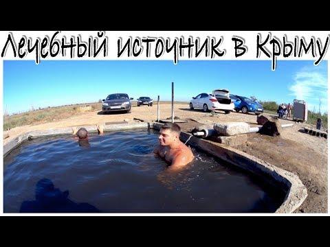 ГорячийИсточник. Целебный источник в Джанкойском районе Крыма село Новая жизнь Как проехать