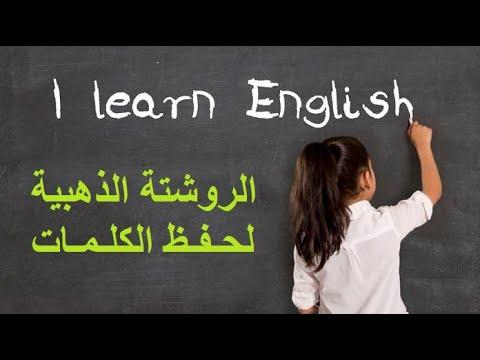 افضل طريقة لحفظ الكلمات الانجليزية بسهولة - الروشتة الذهبية   Miss Marwa Saeed   طرق مذاكرة منوع    طالب اون لاين