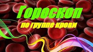 Гороскоп по группе крови