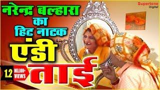 Narendar Bhalara - Haryanvi Hit Film - ANDY TAI || एंडी ताई || देहाती फिल्म || Supertone Digital