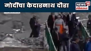 LIVE MODI KEDARNATH : लोकसभा निवडणुकीच्या निकालापूर्वी मोदींचा केदारनाथ दौरा | 18 May 2019