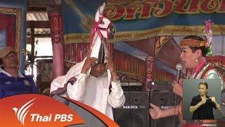 เปิดบ้าน Thai PBS - ความร่วมมือพัฒนานักสื่อสารภาคประชาชน  ตอน 3