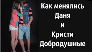 Популярные Люди / Popular People/Как менялись Даня и Кристи Добродушные