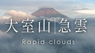 空撮 大室山 | 急雲 - Rapid clouds at Mt.Omuro