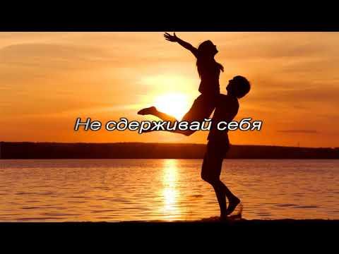 Елена Темникова - Не Сдерживай (Текст песни)  (Караоке) (Lyrics)