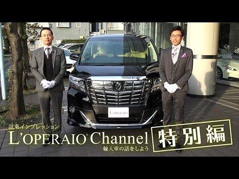 【特別編】トヨタ アルファード ロイヤルラウンジ SP 試乗インプレッション TOYOTA ALPHARD