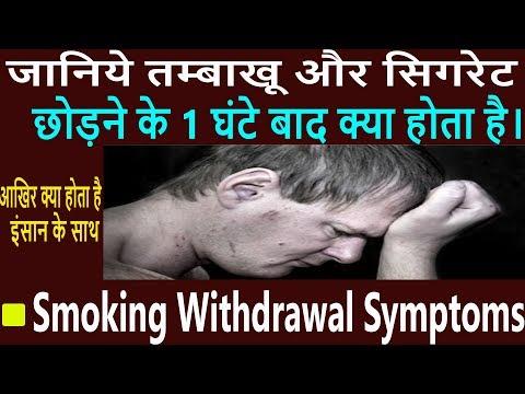 Miért fáj a dohányzás a gyomrom