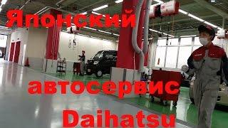 Япония Автосервис в Японии Daihatsu Как обслуживают авто в Японии