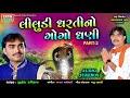 Liludi Dhartino Gogo Dhani | Non Stop | Latest Gujarati Dj Songs 2017