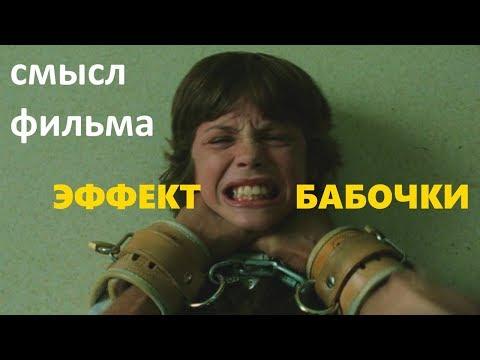 Эффект бабочки смысл фильма концовка обзор 2004 смотреть