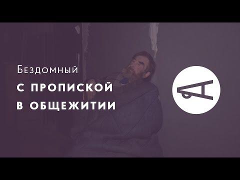 Бездомный с пропиской в общежитии