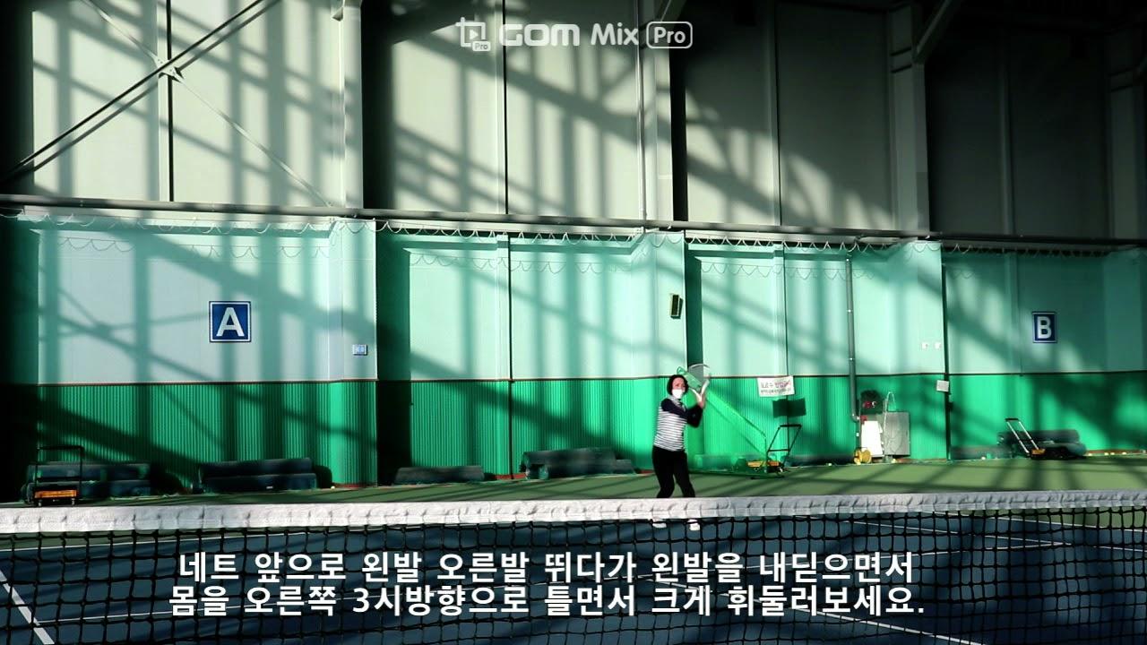 남원시체육회_테니스 포핸드 짧은볼 처리