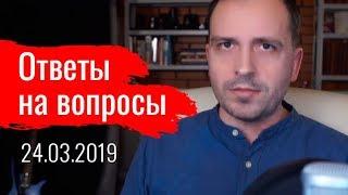 Константин Сёмин. Ответы на вопросы 24.03.2019