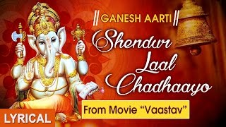 Ganesh Aarti from movie VAASTAV I Full LYRICAL VIDEO I GANESH CHATURTHI SPECIAL
